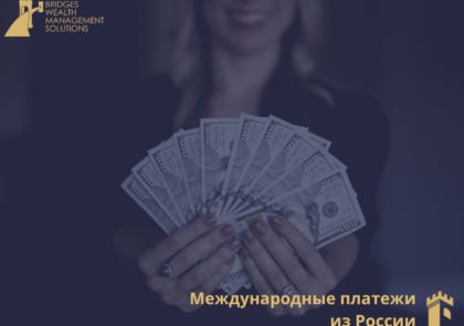 International payments from Russia