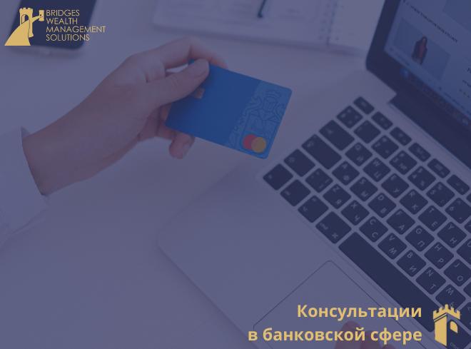 Консультации в банковской сфере, открыть банковский счет за границей Bridges Wealth Management Solutions Москва