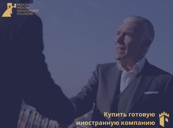 Купить готовую иностранную компанию, открыть банковский счет за границей Bridges Wealth Management Solutions Москва