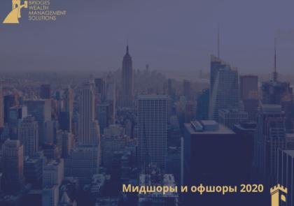 Мидшоры и офшоры 2020