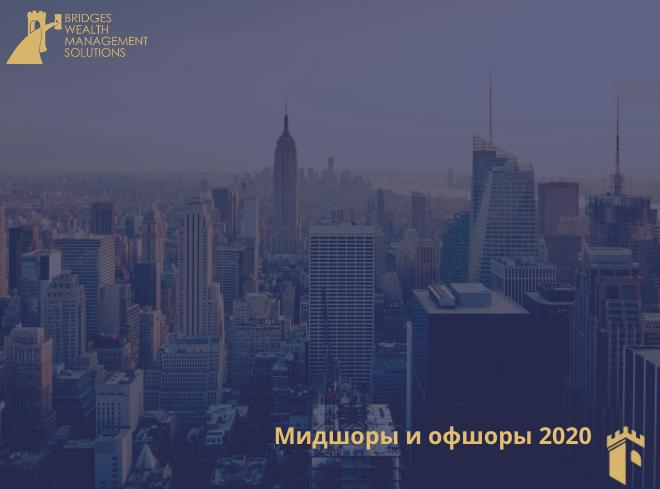 Мидшоры и офшоры 2020, регистрация зарубежной компании Bridges Wealth Management Solutions Москва