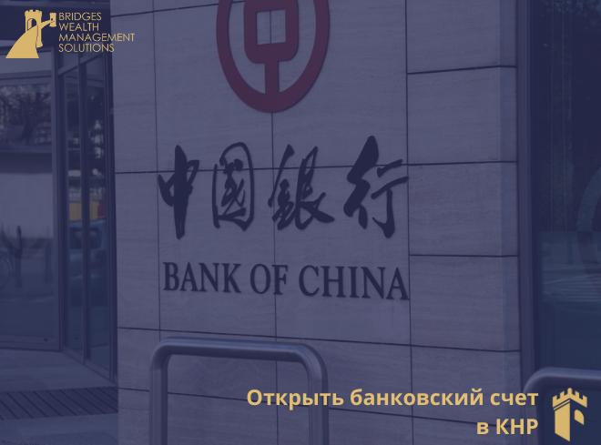 Открыть банковский счет в КНР, регистрация зарубежной компании Bridges Wealth Management Solutions Москва