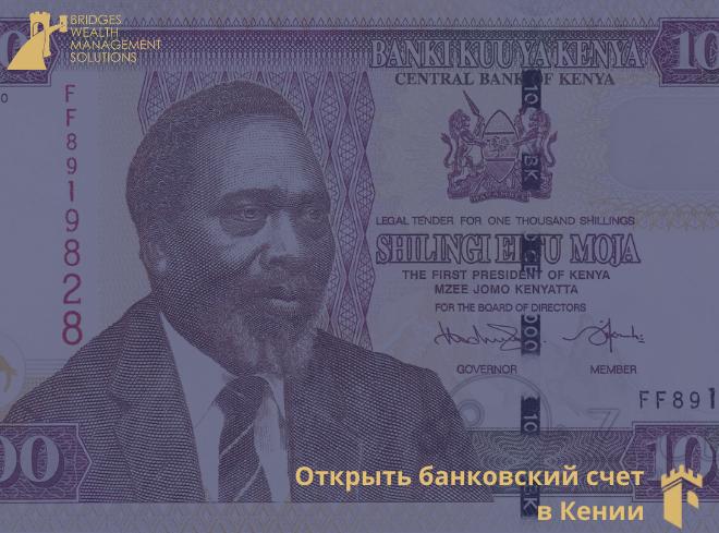 Открыть банковский счет в Кении, регистрация зарубежной компании Bridges Wealth Management Solutions Москва