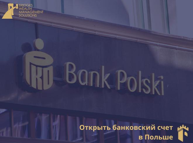 Открыть банковский счет в Польше, регистрация зарубежной компании Bridges Wealth Management Solutions Москва