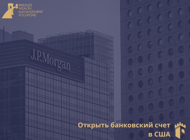 Открыть банковский счет в США, регистрация зарубежной компании Bridges Wealth Management Solutions Москва