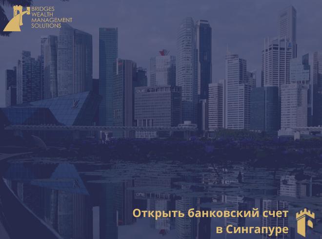 Открыть банковский счет в Сингапуре, регистрация зарубежной компании Bridges Wealth Management Solutions Москва