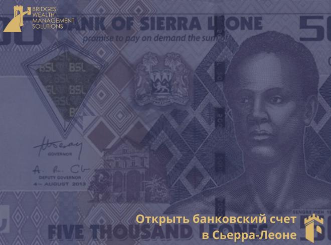Open a bank account in Sierra Leone