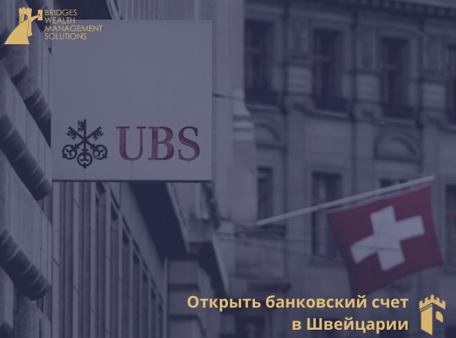 Открыть банковский счет в Швейцарии, регистрация зарубежной компании Bridges Wealth Management Solutions Москва