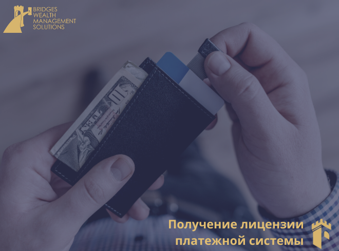 Receiving payment system license