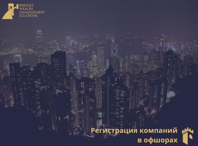 Регистрация компании в оффшоре, открыть банковский счет за границей Bridges Wealth Management Solutions Москва