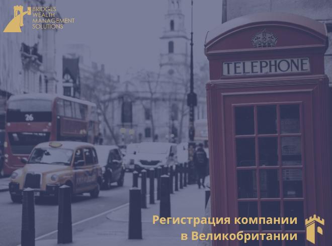 Регистрация компании в Великобритании, открыть банковский счет за границей Bridges Wealth Management Solutions Москва