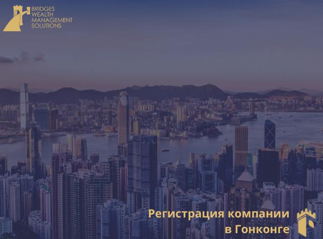 Регистрация компании в Гонконге, открыть банковский счет за границей Bridges Wealth Management Solutions Москва