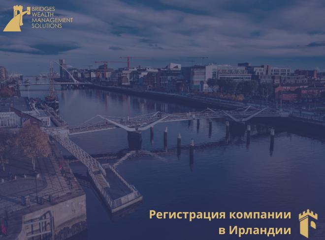 Регистрация компании в Ирландии, открыть банковский счет за границей Bridges Wealth Management Solutions Москва