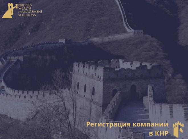 Регистрация компании в КНР, открыть банковский счет за границей Bridges Wealth Management Solutions Москва