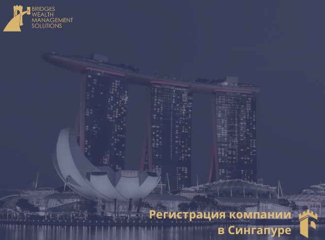 Register Company in Singapore