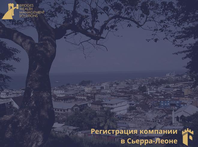 Регистрация компании в Сьерра-Леоне, открыть банковский счет за границей Bridges Wealth Management Solutions Москва