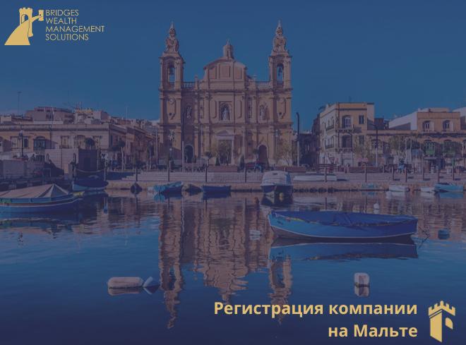Регистрация компании на Мальте, открыть банковский счет за границей Bridges Wealth Management Solutions Москва
