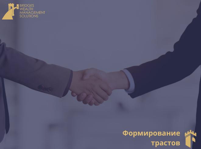 Формирование трастов, регистрация зарубежной компании Bridges Wealth Management Solutions Москва